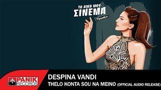 Δέσποινα Βανδή - Θέλω Κοντά Σου Να Μείνω - Official Audio Release