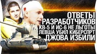 ОТВЕТЫ Разработчиков - Джова избили, КВ-5 и ИС-6 не льготы, Левша убил киберспорт!