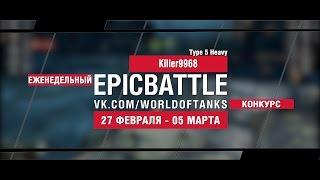 EpicBattle! Killer9968  / Type 5 Heavy (еженедельный конкурс: 27.02.17-05.03.17)