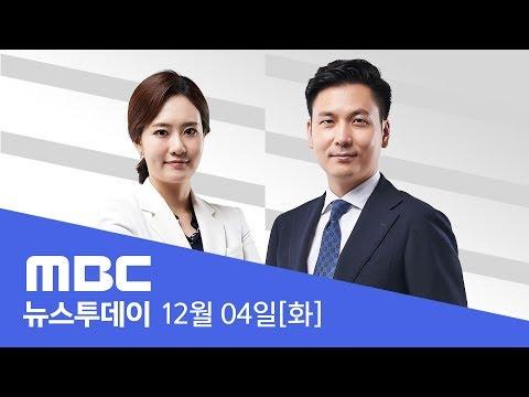 헌정사상 첫 전직 대법관 구속영장 청구-[LIVE] MBC 뉴스투데이 2018년 12월 04일