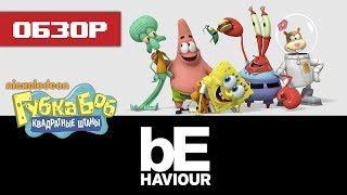 Обзор игр о Спанч Бобе | Behaviour Interactive
