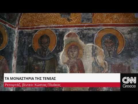 Τα μοναστήρια της Τενέας