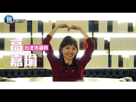 鏡週刊 嘉瑜來惹》高嘉瑜生平第一次夾娃娃 戰利品大方送粉絲
