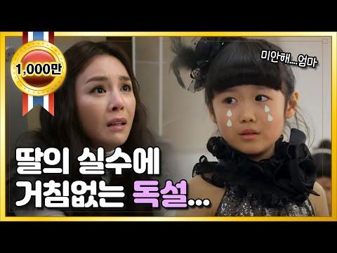 [HIT]김세아, 긴장 탓에 오줌 싼 딸에 독설
