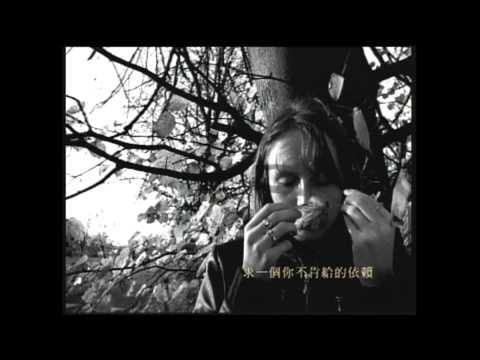袁惟仁 - 坦白 (官方版MV)
