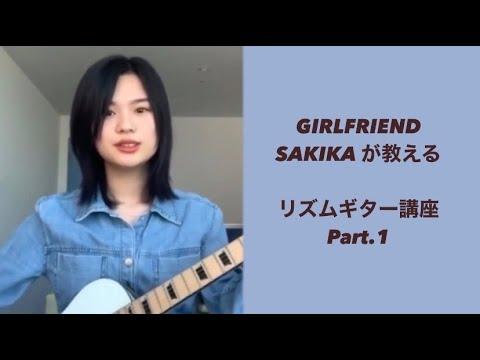 【それだけ。】GIRLFRIENDのSAKIKAが教えるリズムギター講座①