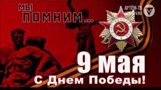 Мы помним... Василий Мельников