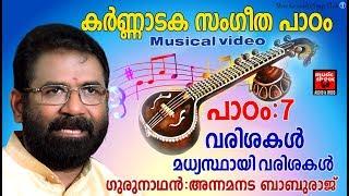Karnataka Sangeetha Paadam 07 | Karnataka Sangeetham Malayalam 2018 | Classical Music For Studying