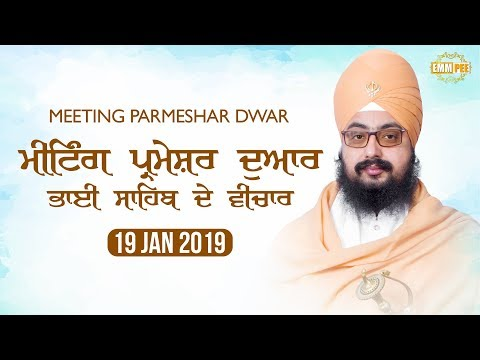 Meeting: Parmeshar Dwar | ਮੀਟਿੰਗ: ਪ੍ਰਮੇਸ਼ਰ ਦੁਆਰ | 19.1.2019 | Dhadrianwale