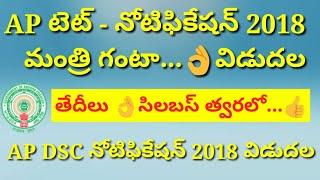 AP TET-2 Notification 2018 || AP DSC Notification 2018 || Shadule విడుదల మంత్రి గంటా..👌 || Latest✍️