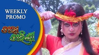 Tara Tarini | Weekly Promo | Odia Serial – TarangTV