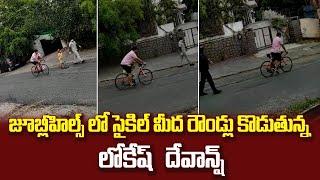 Nara Lokesh cycles to catch son Devansh on skate scooter..