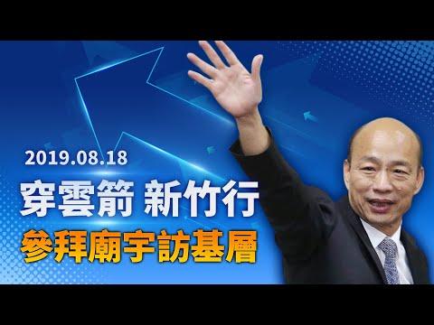 【直擊】韓國瑜新竹參拜各大宮廟 |2019.08.18