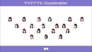 【AKB48】サステナブル (Sustainable) フォーメーション