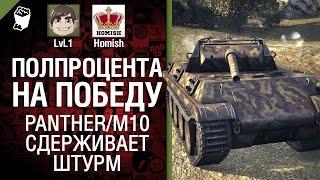 Полпроцента На Победу №3 - Panther/M10 сдерживает штурм - от Homish и LVL1