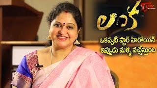 Actress Raasi about Lanka Movie..
