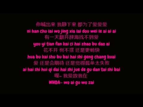 方大同 (Fang Da Tong / Khalil Fong) - 爱爱爱 (Love Love Love) (Simplified Chinese / Pinyin Lyrics HD)