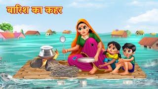 बारिश का कहर | Gareeb Ki Bhookh | Hindi Story | Hindi Kahani | Moral Story | Hindi Kahaniya | Kahani