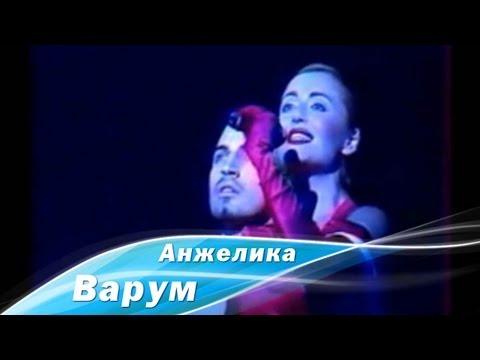 Анжелика Варум - Одна (Луганск, 1998)