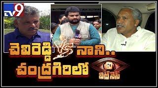 Eye Witness with YSRCP Chevireddy Bhaskar Reddy- TV9 Exclu..