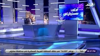 على مسئوليتي مع الاعلامي أحمد موسى - الحلقة الكاملة (18-1 ...