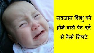 नवजात शिशु को होने वाले पेट दर्द से कैसे निपटे/solution for stomach pain in baby