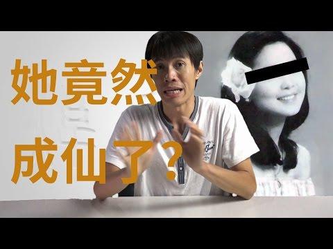 讓十億華人驚呆了,這尊佛像竟然是...她? 鄧麗君的金身?