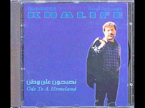 Marcel khalifa-ode to homeland | مرسيل خليفة-تصبحون على وطن
