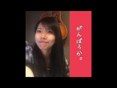 がんばろか。夢奈の音楽バカリ 2021/07/09【7回目放送】