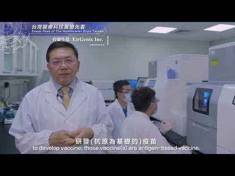 台康生技 EirGenix Inc. - 生物藥、快篩試劑研發產製的合作首選!Your Reliable Biologics Partner