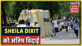 Sheila Dixit को अंतिम विदाई | Shiela Dixit Funeral Live Updates