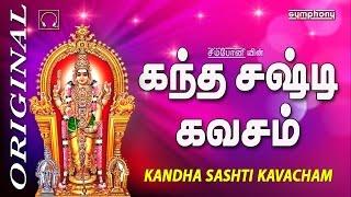 Kanda Sashti Kavacham | Murugan | கந்த சஷ்டி கவசம்