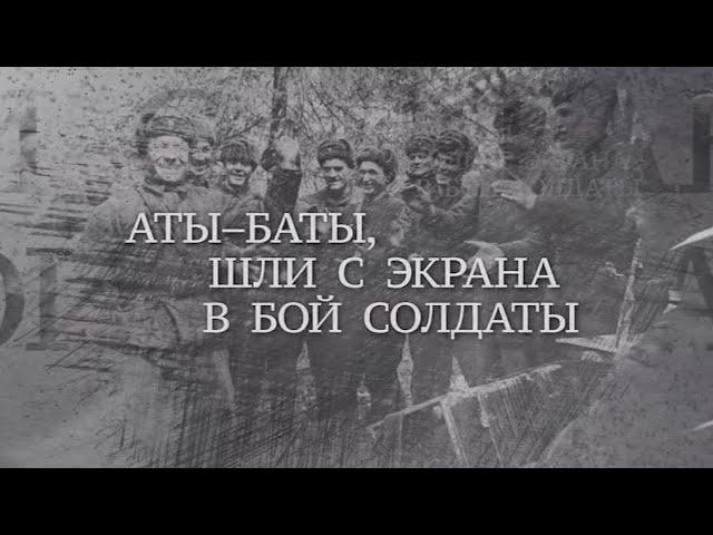 Вечная Отечественная. «Аты баты, шли с экрана в бой солдаты», 8 серия