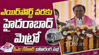Second phase of Metro Rail facility will be extended to RGI Airport: KCR