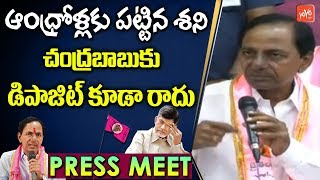 Royally Claim as Telanganites: KCR Appeal to AP People in ..