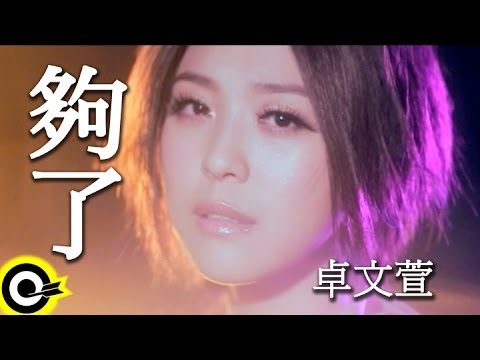 卓文萱 Genie Chuo【夠了】台視、三立華劇「小資女孩向前衝」插曲 Official Music Video
