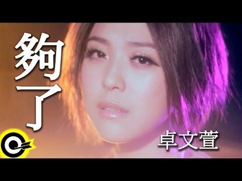 卓文萱 Genie Chuo【夠了】Official Music Video