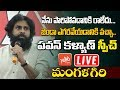 Pawan Kalyan Speech- Mangalagiri Office- Jana Sena Party