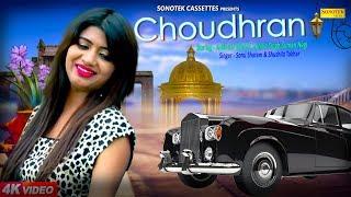 Choudhran – Sonu Sharma – Sonika Singh