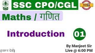 SSC CPO/CGL | Maths / गणित | Introduction | By Manjeet Sir | class - 01