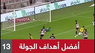 أجمل أهداف (الجولة 13) من الدوري السعودي -