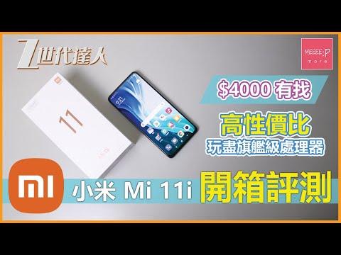 小米 Mi 11i 手機開箱評測 | $4000有找 高性價比玩盡旗艦級處理器