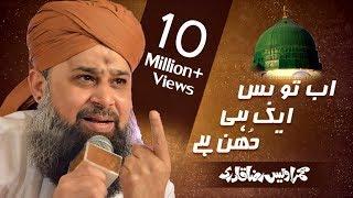 Ab To Bus Aik Hi Dhun Hai   Muhammad Owais Raza Qadri