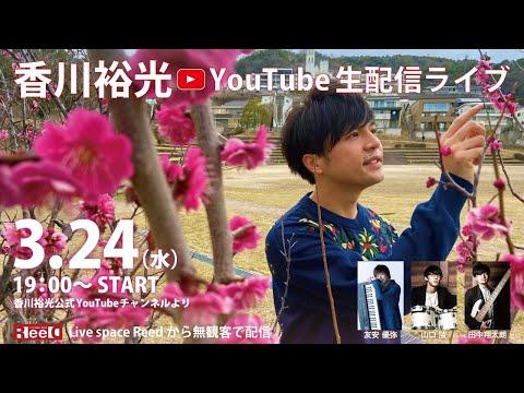 香川裕光YouTube LIVE★Fighting Musician!!★2021.3.24@Reed