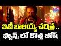 ఇదీ బాలయ్య చరిత్ర | Actor Balakrishna | History Of BalaKrishna | Balaya Fans | YOYO Cine Talkies