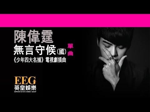 陳偉霆 WILLIAM CHAN《無言守候》[Lyrics MV]