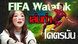 [FIFA WTF] วิธีเล่นท่า สไตล์ Watafak ตอนที่ 1 ลุยเลย!!