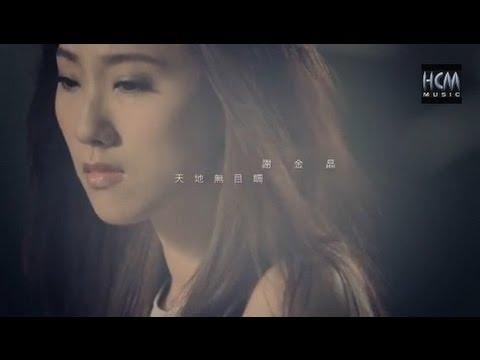 【首播】謝金晶-天地無目睭(官方完整版MV) HD