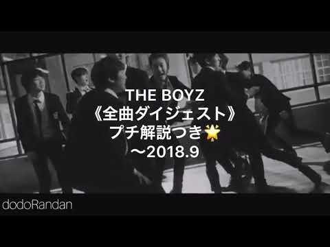 日本デビュー目前?!THE BOYZの全曲を振り返ろう!【2018年9月現在】