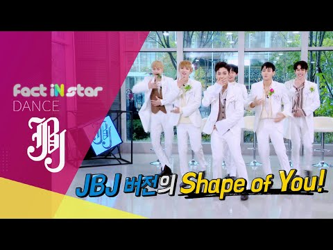 JBJ Ver. Shape of You - 팩트iN스타